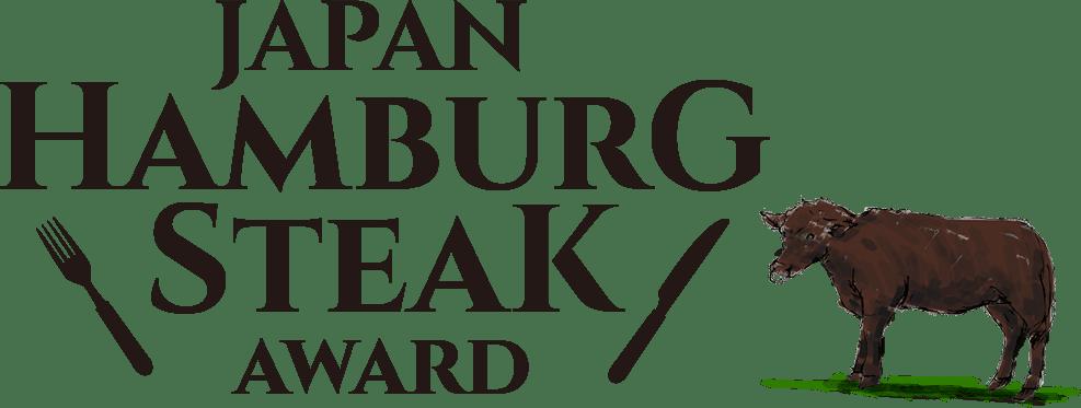 JAPAN HAMBURGSTEAK AWARD